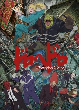 Dorohedoro FRENCH